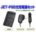 【ロワジャパン】 PENTAX D-LI68 D-LI122 互換 充電器 シガーソケット用アダプタ付 [PSEマーク]