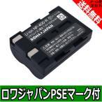【増量】PENTAX ペンタックス K10D K20D の D-LI50 互換 バッテリー【ロワジャパン社名明記のPSEマーク付】