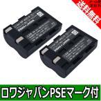 量】【2個セット】PENTAX ペンタックス K10D K20D の D-LI50 互換 バッテリー【ロワジャパン社名明記のPSEマーク付】