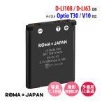 D-LI108 D-LI63 PENTAX ペンタックス 互換 バッテリー 【ロワジャパン】