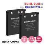 2個セット D-LI108 D-LI63 PENTAX ペンタックス 互換 バッテリー【ロワジャパン】