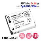 ペンタックス Optio H90 P70 P80 の D-LI88 互換 バッテリー【ロワジャパン社名明記のPSEマーク付】