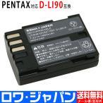D-LI90 D-LI90P ペンタックス PENTAX 互換 バッテリー K-1 / K-3 / K-5 / K-7 対応 【ロワジャパン】