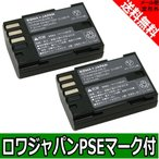 【2個セット】ペンタックス K-7 K-01 の D-LI90 交換 バッテリー