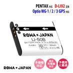 【実容量高】ペンタックス Optio I-10 RZ10 WG-1 X70 の D-LI92 互換 バッテリー【ロワジャパン】