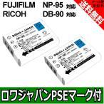 【2個セット】リコー GXR P10 の DB-90 互換 バッテリー【ロワジャパン社名明記のPSEマーク付】