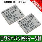 【増量】【2個セット】SANYO 三洋電機対応 Xacti DSC-J4 E60 VPC-E60 VPC-J4 の DB-L20 互換 バッテリー 【ロワジャパン社名明記のPSEマーク付】