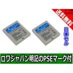 【増量】【日本セル】【2個セット】SANYO 三洋電機 DB-L20 DB-L20A DB-L20AU 互換 バッテリー【ロワジャパン社名明記のPSEマーク付】