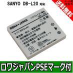 SANYO 三洋電機対応 DB-L20 互換 バッテリー 増量  【ロワジャパン社名明記のPSEマーク付】