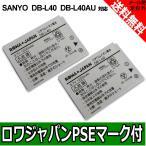 ●【2個セット】新品SANYO DMX-HD1-H XactiのDB-L40対応バッテリー【ロワジャパン社名明記のPSEマーク付】