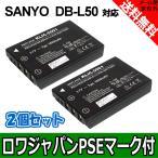 2個セット サンヨー 三洋電機 DB-L50 互換 バッテリー 【ロワジャパン】