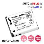 三洋電機 Xacti DMX-CA100 DMX-CS1 の DB-L80 互換 バッテリー【ロワジャパン社名明記のPSEマーク付】