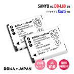 【2個セット】三洋電機 Xacti DMX-CA100 DMX-CS1 の DB-L80 互換 バッテリー【ロワジャパン社名明記のPSEマーク付】