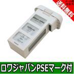 DJI ドローン  Phantom 2 対応 DJI0003P 互換 バッテリー 実容量高 【ロワジャパンPSEマーク付】