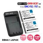 USB マルチ充電器 と PANASONIC パナソニック対応 DMW-BCB7 CGA-S004 【2個セット】互換 バッテリー【ロワジャパンPSEマーク付】