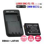 USB マルチ充電器 と パナソニック DMW-BCC12 互換 バッテリー 実容量高 【ロワジャパンPSEマーク付】