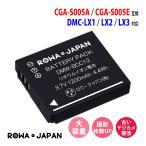 Panasonic パナソニック対応 DMW-BCC12 互換 バッテリー 【ロワジャパン】