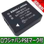 パナソニック DMW-BCD10 互換 バッテリー【ロワジャパン】