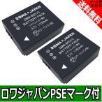 2個セット パナソニック DMW-BCD10 互換 バッテリー【ロワジャパン】