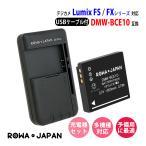 USB マルチ充電器 と パナソニック対応 DMW-BCE10 DMW-BCE10E 互換 バッテリー 【ロワジャパン】