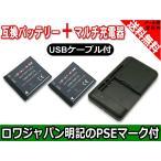 USB マルチ充電器 と PANASONIC パナソニック対応 DMW-BCK7 DMW-BCK7E【2個セット】互換 バッテリー【ロワジャパンPSEマーク付】