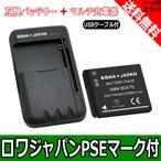 USB マルチ充電器 と PANASONIC パナソニック対応 DMW-BCK7 DMW-BCK7E 互換 バッテリー【ロワジャパンPSEマーク付】