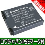 パナソニック DMW-BCM13 DMW-BCM13E 互換 バッテリー 【ロワジャパン】
