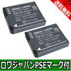 2個セット パナソニック DMW-BCM13 DMW-BCM13E 互換 バッテリー 【ロワジャパン】