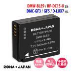 【残量表示対応】パナソニック Panasonic DMW-BLE9 DMW-BLG10 互換バッテリー【ロワジャパン社名明記のPSEマーク付】
