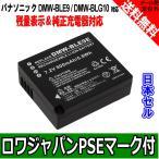 【残量表示対応】【日本セル】パナソニック Panasonic DMW-BLE9 DMW-BLG10 互換バッテリー【ロワジャパン社名明記のPSEマーク付】
