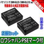 【2個セット】【残量表示対応】【日本セル】Panasonic パナソニック DMW-BLE9 DMW-BLG10 互換バッテリー【ロワジャパン社名明記のPSEマーク付】