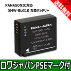 【残量表示対応】パナソニック DMW-BLE9/DMW-BLG10 互換バッテリー【ロワジャパン社名明記のPSEマーク付】