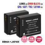 【2個セット】【残量表示対応】パナソニック Panasonic DMW-BLE9/DMW-BLG10 互換バッテリー【ロワジャパン社名明記のPSEマーク付】