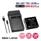 パナソニック DMW-BLG10 DMW-BLG10E 互換 バッテリー と USB充電器 セット  【ロワジャパン】
