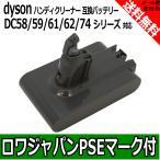 【増量】Dyson ダイソン DC58 DC59 DC61 DC62 DC62 DC74 V6 V8 の 965874-02 互換 バッテリー【ロワジャパンPSEマーク付】