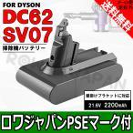 1.19倍大容量 ダイソン V6 互換 バッテリー DC58 DC59 DC61 DC62 DC72 DC74 掃除機 対応 【ロワ・ジャパン】