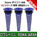 ダイソン V6 V7 V8 シリーズ 掃除機用 フィルター 3本 と ブラシ 1個 消耗品セット  【ロワ・ジャパン】
