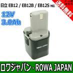 【増量】【ロワジャパン】 HITACHI 日立 C 5D DH 15D2 DS 10DVA の EB1230H EB12H 316665 互換 バッテリー