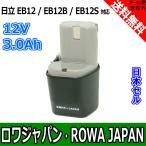 【増量】【日本セル】【ロワジャパン】HITACHI 日立 EB1230H EB12H 316665 互換 バッテリー