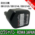 【実容量高】【ロワジャパン】日立 HITACHI EB1212S EB1214L EB1214S EB1220BL EB1222HL EB1230HL EB1230R 互換 バッテリー 12V 対応 ニッケル水素 充電池