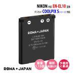 NIKON ニコン Coolpix S500 S200 の EN-EL10 互換 バッテリー【ロワジャパン明記のPSEマーク付】