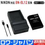 NIKON ニコン EN-EL12 互換 バッテリー と USB充電器 セット【ロワジャパンPSEマーク付】