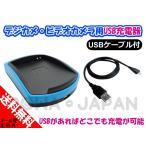 【ロワジャパン】NIKON ニコン EN-EL12 の MH-65P 対応 互換 USB 充電器 バッテリーチャージャー
