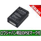 ●ニコン Nikon 1 J1 J2 J3 S1 COOLPIX A の EN-EL20 互換 バッテリー【純正充電器互換】
