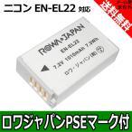 ニコン NIKON 1 J4 の EN-EL22 互換 バッテリー