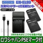 NIKON ニコン EN-EL23 互換 バッテリー 2個 と MH-67P 互換 USB 充電器 セット 【ロワジャパン】