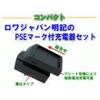 ●【PSE付+壁挿し式】NIKON EN-EL3. EN-EL3a. EN-EL3e の対応充電器(コンパクトAC+プレート交換可能)