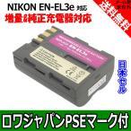 【増量/日本セル/残量表示&純正充電器対応】NIKON ニコン D100 D100LS D200 D300 D300s の EN-EL3e 互換 バッテリー【ロワジャパンのPSE付】
