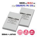 増量【2個セット】NIKON ニコン COOLPIX 7900 E7900 P6000 S10 の CP1 EN-EL5 互換 バッテリー【ロワジャパン社名明記のPSEマーク付】