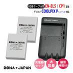 USB マルチ充電器 と NIKON ニコン EN-EL5 【2個セット】互換バッテリー【日本市場向け】【増量】【ロワジャパンPSEマーク付】